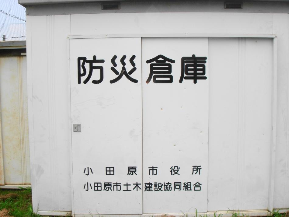 災害対策委員会で組合所有の市内5か所の防災倉庫の点検を実施した。
