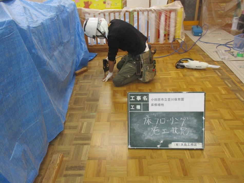 令和元年度 福祉施設補修・修繕を行いました。