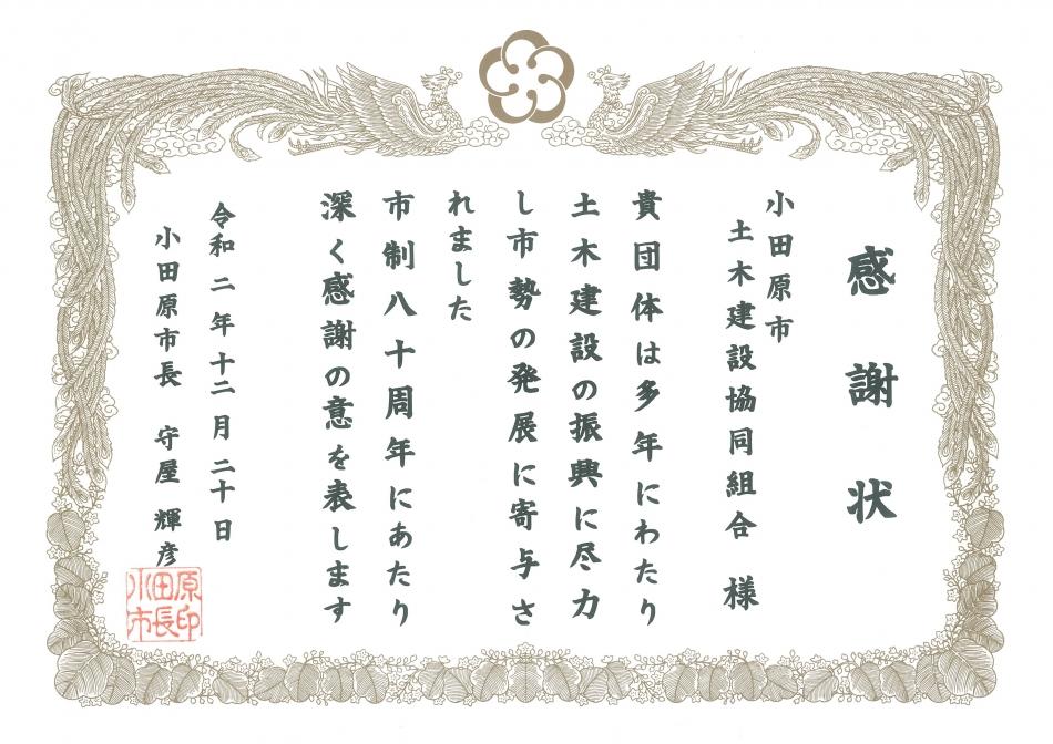 小田原市制80周年記念表彰を受賞しました。