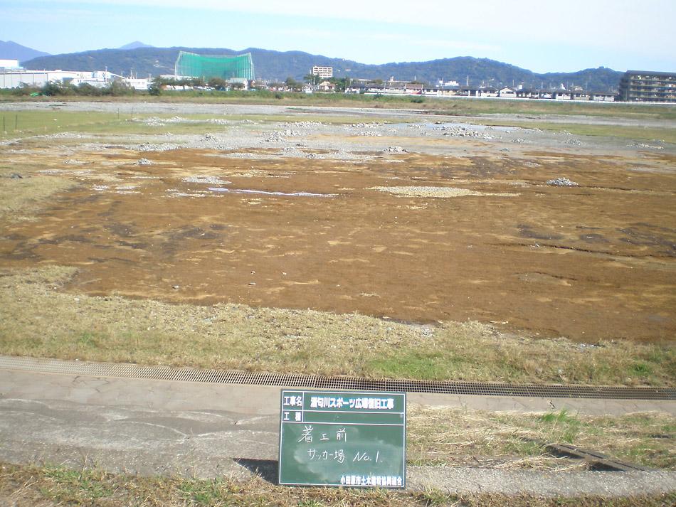 酒匂川スポーツ広場冠水被害復旧工事